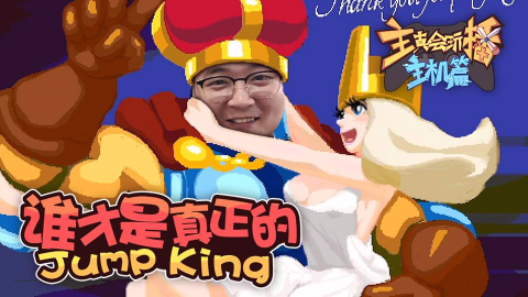 【主播真会玩特别篇】:一个让全世界崩溃的男人,谁才是真正的Jump King