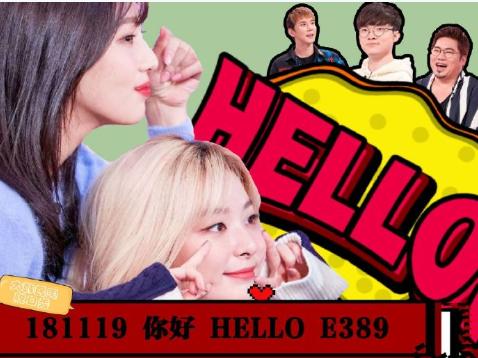 全民脱口秀Hello   嘉宾: 金朝翰、Faker、涩琪、Joy 徐都贤