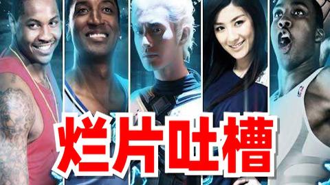 【刘哔】烂片吐槽之《神奇》:带你看黄晓明演艺生涯最下限的操作!
