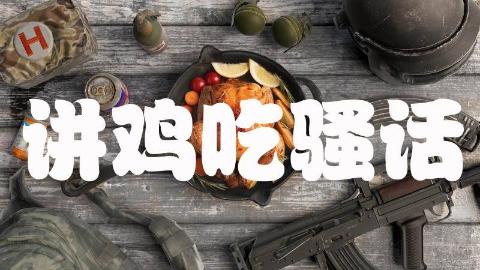 【抽三个100现金红包】电竞俱乐部第四期《ACFUN对战EDG》(祝各位新年快乐,我们来年再见!)