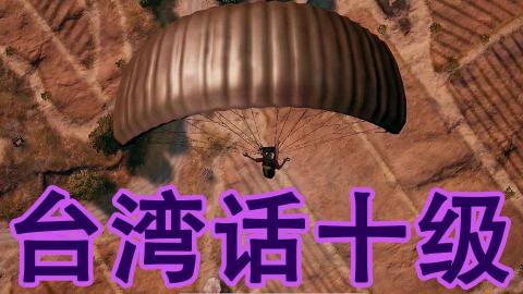 【老番茄】与广东小姐姐互秀台湾口音