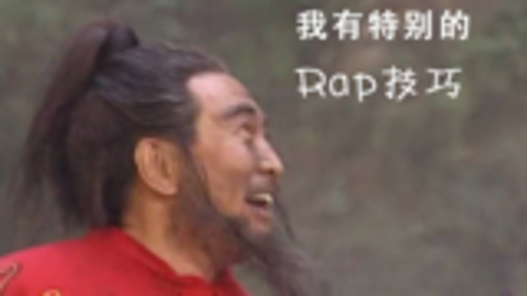 【三国Rap】【正经向】曹操的个人台词秀-Lonely