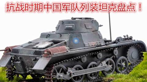 抗战中国军队列装坦克盘点!