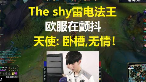 The shy法王施虐欧服,一打二追着打,天使: 卧槽,无情!