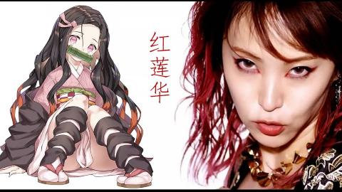 LiSA『紅蓮華』MV 与『鬼灭之刃』OP 超燃混剪(中日罗马文歌词)