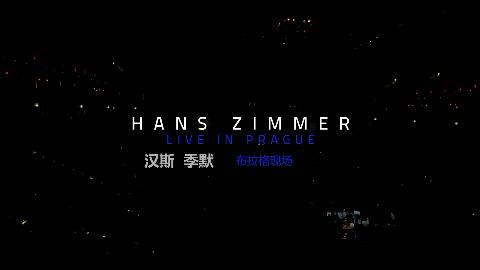 【2017】汉斯·季默:布拉格音乐会