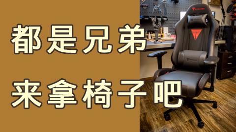 【抽奖】这把椅子是你们的 鲨鱼电竞椅使用体验