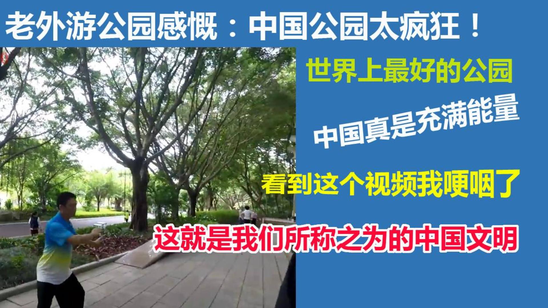 老外游公园,感慨:中国公园太疯狂!网友:看了这个视频哽咽了,充满能量