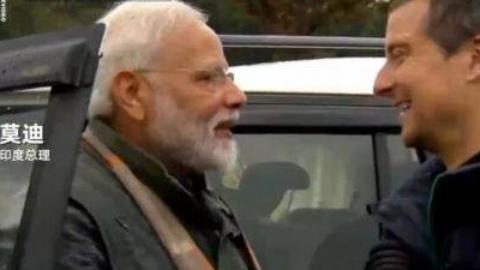 2019.7.29《荒野求生》印度总统莫迪vs贝爷