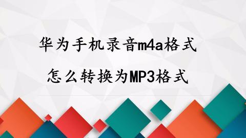 华为手机录音m4a格式怎么转换为MP3格式——迅捷音频转换器