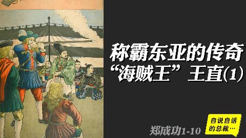 """称霸东亚的传奇""""海盗""""——王直(1)"""
