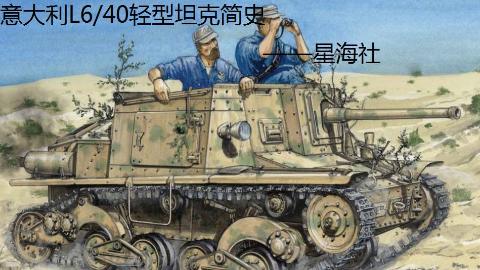 【星海社】二战意大利L6 40轻型坦克简介