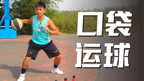 老胡篮球课堂:运球不连贯?超详细口袋运球教程,实战必学!