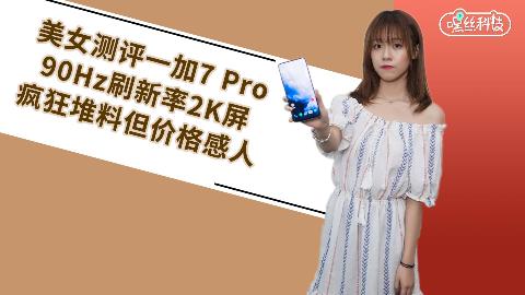 美女测评一加7 Pro,90hz刷新率2K屏,疯狂堆料但价格感人