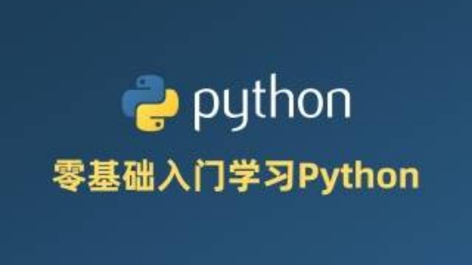 零基础入门学习Python—97集(附下载链接)
