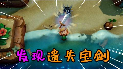 塞尔达织梦岛01:小船失事了,我漂流到一个未知小岛,前途未卜!