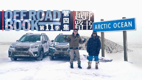 古老因纽特 遥远北冰洋 | 越野路书第十一季04(完结篇)