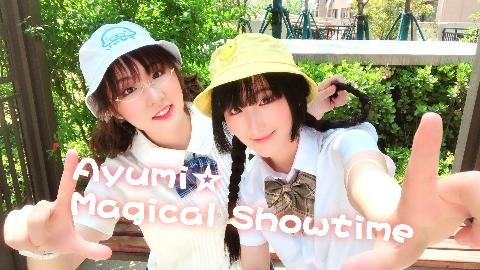 【抠抠x心璇】Ayumi☆Magical Showtime【又到高温战士出没的季节了!】
