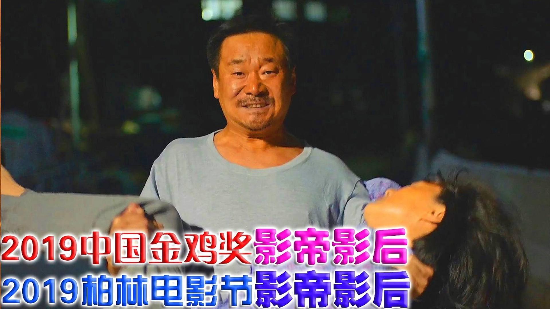 【83期】2019高分最新金鸡奖银熊奖双料影帝影后,王源参演《地久天长》