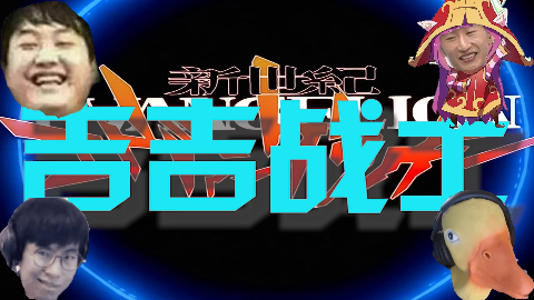 【吉吉国歌】残酷电棍的行动纲领-新世纪吉吉战士