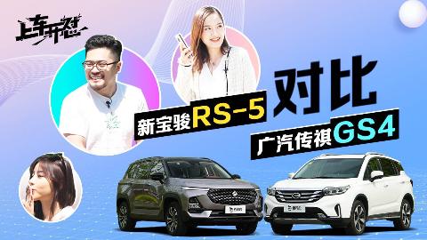 上车开怼:新欢旧爱要选谁?新宝骏RS-5对比广汽传祺GS4