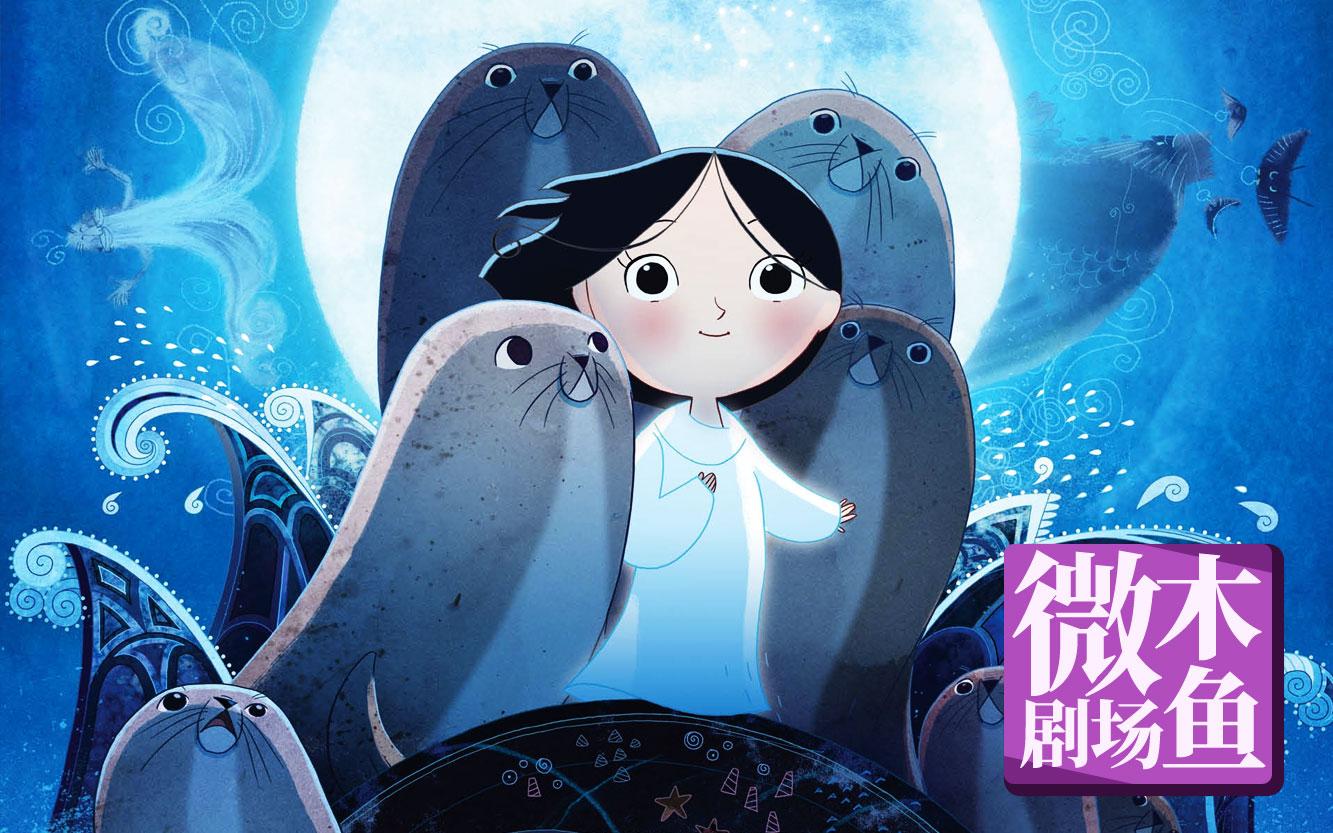 【木鱼微剧场】《海洋之歌》提名奥斯卡的动画电影,一个关于爱与失去的童话故事