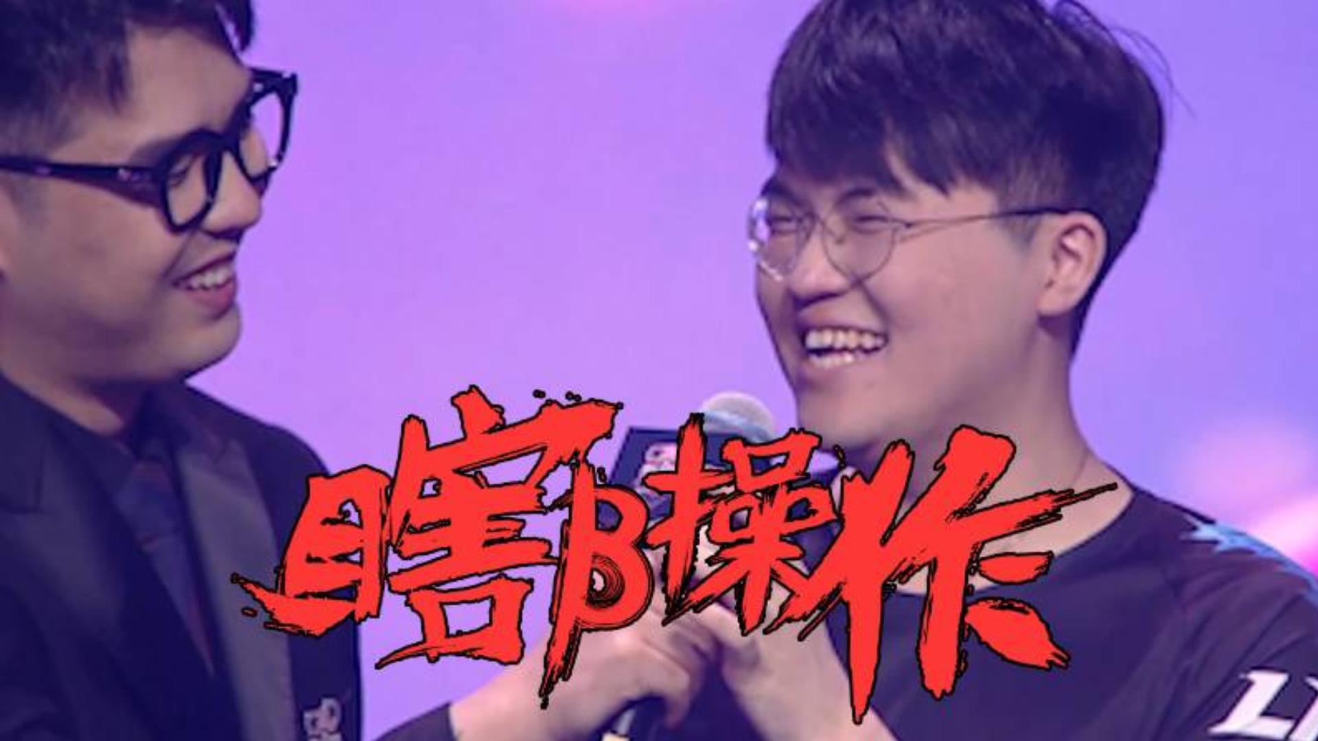 """【瞎β操作】""""核心玩家"""" 2019LPL全明星周末"""