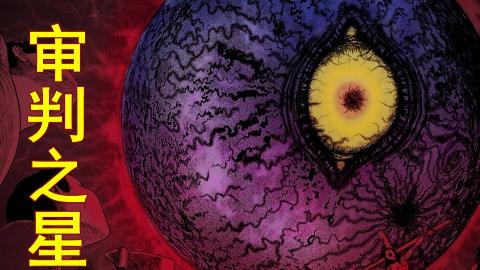 召唤克苏鲁的关键要素,被众神排挤的外神,格赫罗斯【克苏鲁神话二季 第四期】