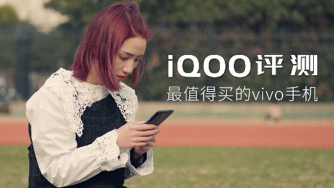 iQOO手机评测:最值得买的vivo手机!