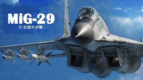 【讲堂475期】进气口被封住还能起飞?苏联的米格-29战斗机配备了什么黑科技?