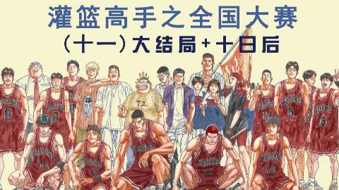【斌哥】《灌篮高手之全国大赛》(十一)(完结)