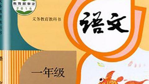 小学语文一年级下册 古诗 春晓