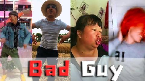 【快抖四巨头】Bad Guy
