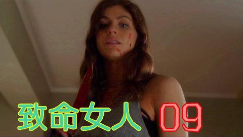 《致命妇女》第9集,卑鄙丈夫犯下的错,令所有人无法容忍!
