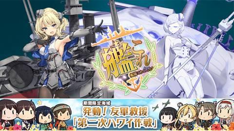【舰队collection二期】 2019春 — 発動!友軍救援「第二次ハワイ作戦」