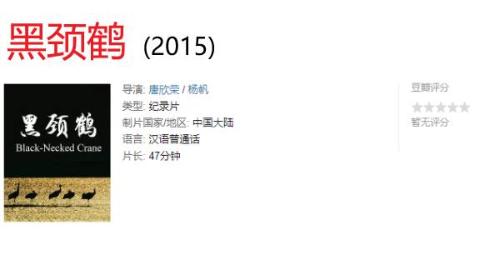 【纪录片:黑颈鹤】   1080P   (2015年)