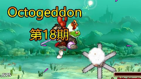 【帕西】Octogeddon八爪鱼 第18期