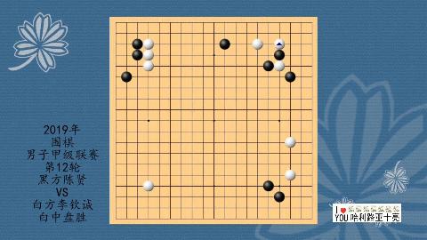 2019年围棋男子甲级联赛第12轮,陈贤VS李钦诚,白中盘胜