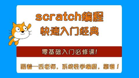 第1课—4本套scratch编程视频特点