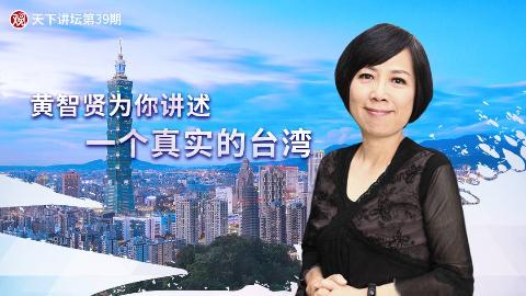 观天下第39期 黄智贤为你讲述一个真实的台湾