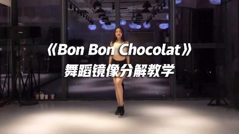 《 BON BON CHOCOLAT》舞蹈镜像分解教学 【口袋教学】