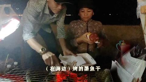 越南夫妻深夜在海边烤墨鱼片,卖10万越盾一盒,想吃语言却不通!