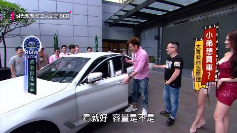 【台湾综艺】小弟想买车?大哥教你怎么选!