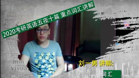 【完整版】20年考研英语五夜十篇重点词汇讲解(刘一男)