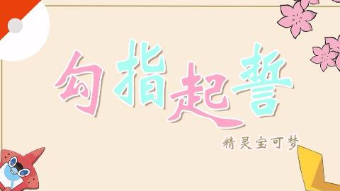 【精灵宝可梦/AMV/混cp】勾指起誓
