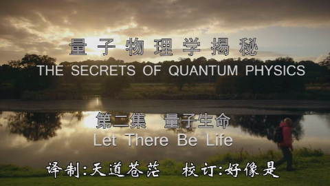 BBC量子力学揭秘E02.量子生命.Let.There.be.Life