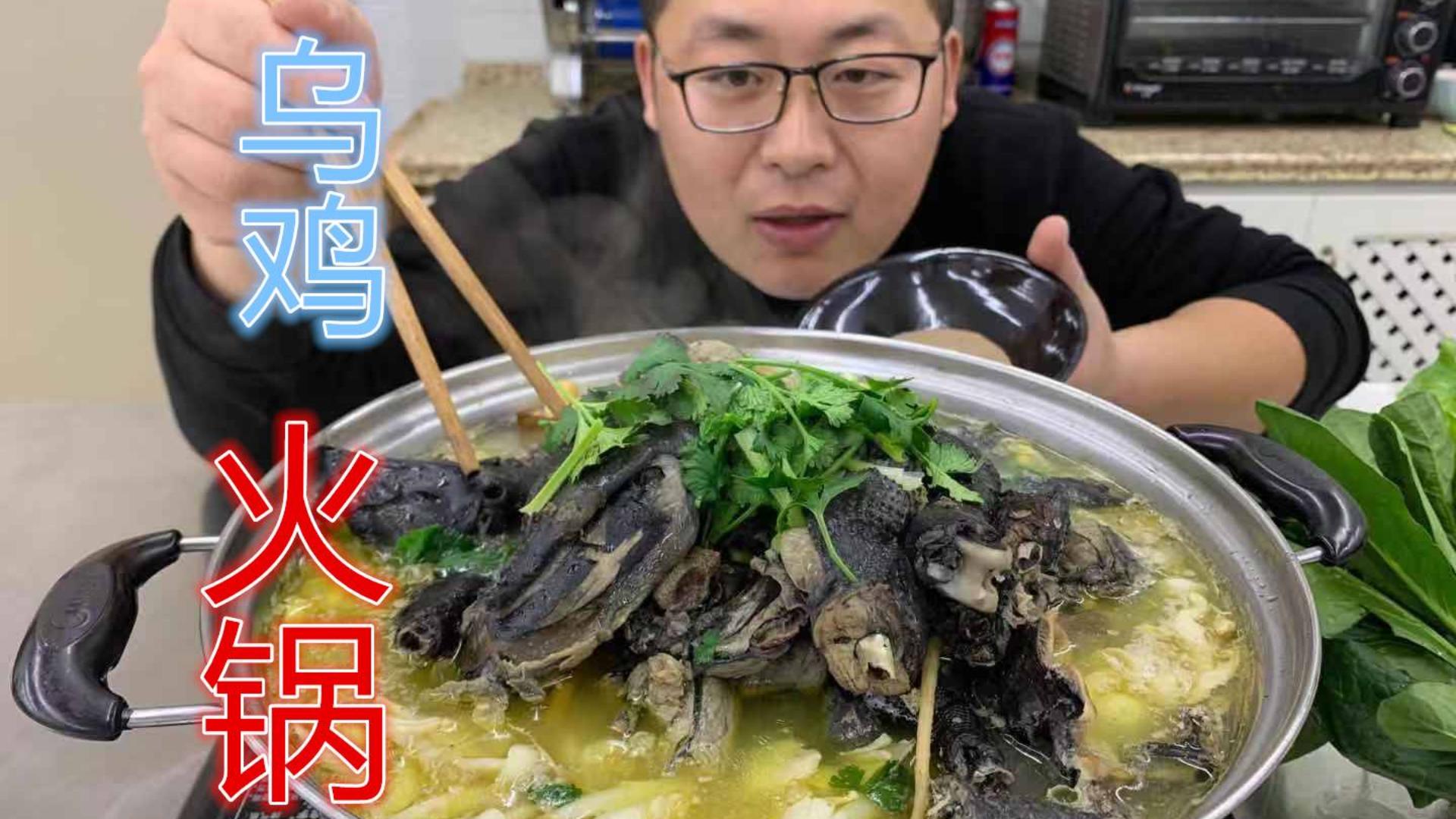 """51买只4斤重的""""乌鸡""""吃火锅,汤底清甜,味道鲜美,温暖你的胃"""