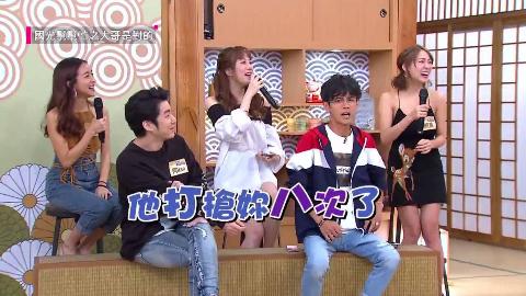 【台湾综艺】男人大小眼实录!有没有妹怎么差这么多!