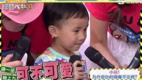 【小孩!!為什麼你的偶像不是我!!!】綜藝大熱門20150730預告