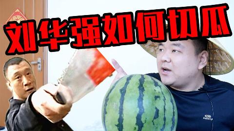 过于沙雕!社会人的切西瓜方法干净利落快,刘华强拿走保熟瓜后这样切!
